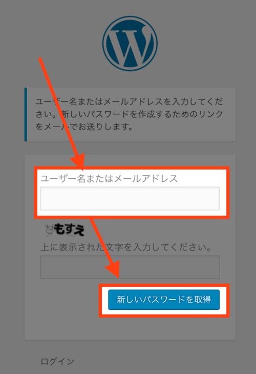 WordPressにログインできない:新しいパスワードを取得
