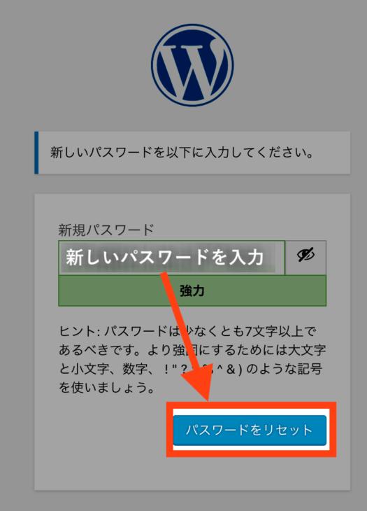 WordPressにログインできない:パスワードのリセット
