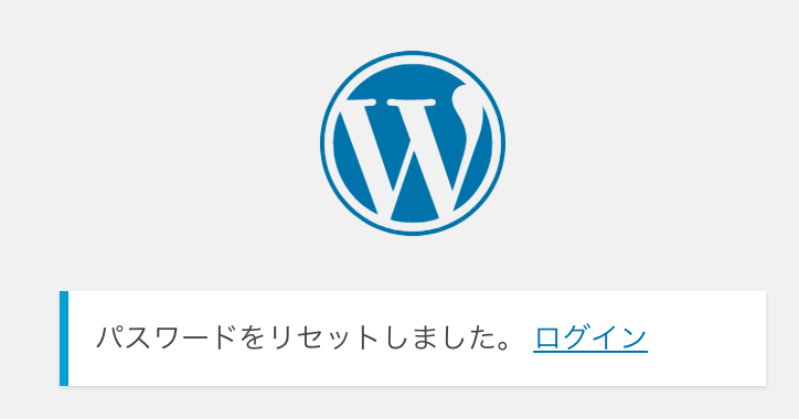WordPressにログインできない:パスワードをリセットしました。
