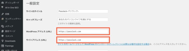 WordPressにログインできない:WordPressアドレスとサイトアドレス