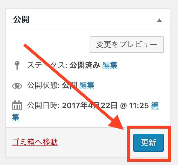 クローラビリティ 改善:ブログの更新ボタンを押す
