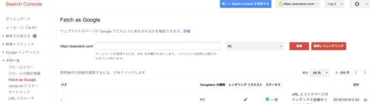 クローラビリティ 改善:Fetch as Google