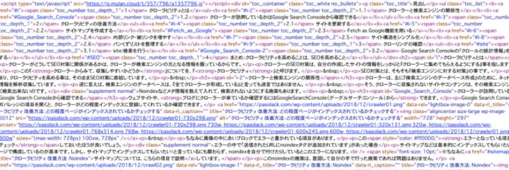 検索エンジンの仕組み:HTMLコード。初心者には難しいですね。