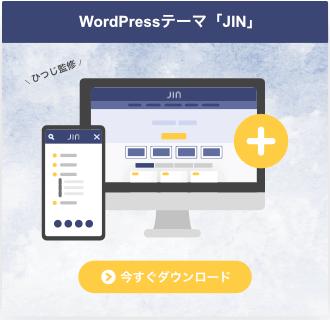WordPressテーマブログ:JIN