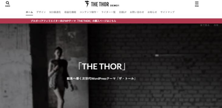 WordPressテーマブログ:THE THOR