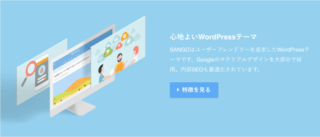 WordPressテーマブログ:SANGO