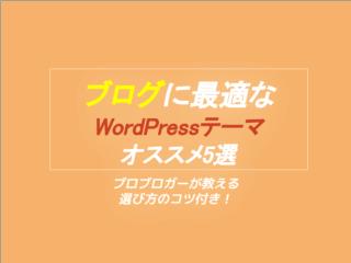 ブログに特化したWordPressテーマを5つに厳選してオススメするぞ