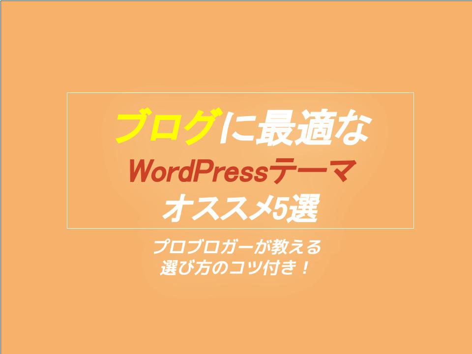 ブログに最適なWordPressテーマ オススメ5選!