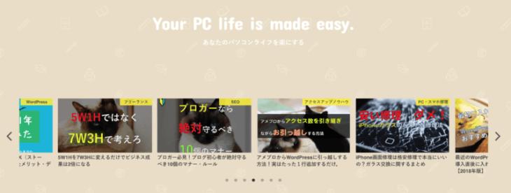 WordPressテーマブログ:Pickup記事