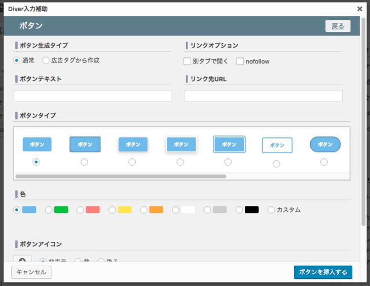 WordPressテーマブログ:入力補助でカンタンにボタンを配置