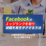 Facebookの友達欄を使ってエッジランクを知る方法