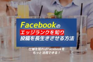Facebookのエッジランクを知り、投稿を長生きさせる方法