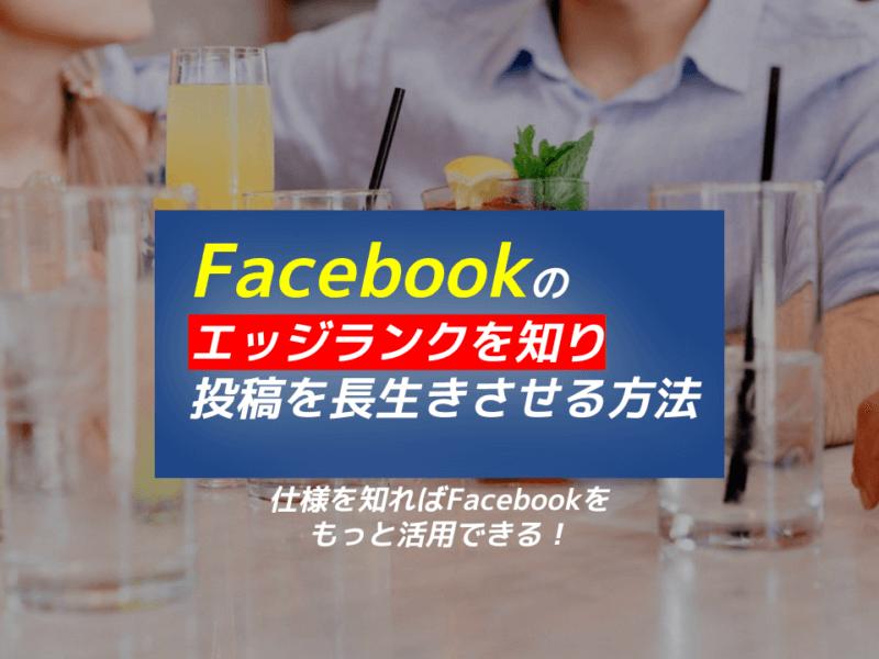Facebookのエッジランクを知り、投稿を長生きさせる4つのコツ