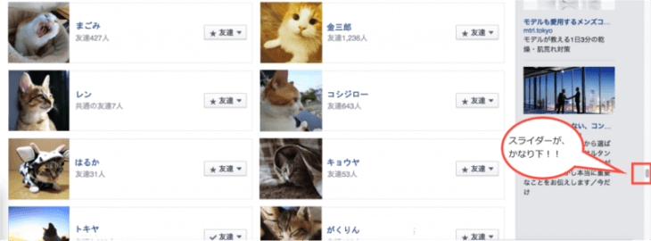 Facebookのエッジランク確認:スライダーが下の人は表示されにくい