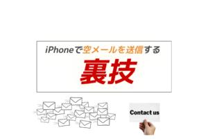 iPhoneで空メールを送信する裏技