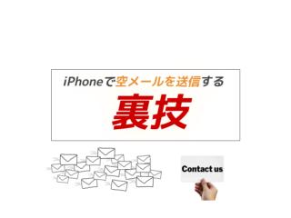 iPhoneで空メールが送れない時の対処法