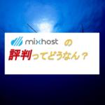 mixhostの評判と評価をプロ目線で徹底的にレビューする