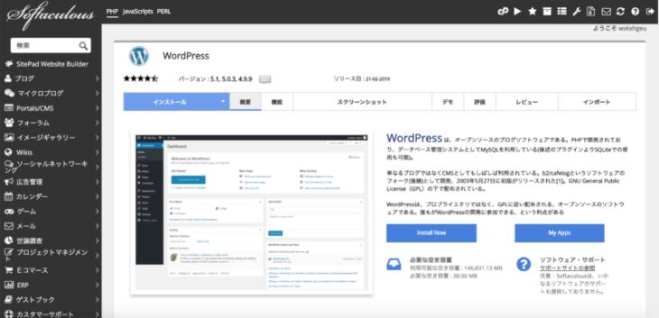 mixhost 特徴:ePanelからWordPressをインストールすると分かりにくい画面が。