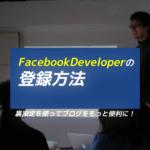 【2019年】これで完璧!Facebook Developerに登録する方法を図解つきで説明