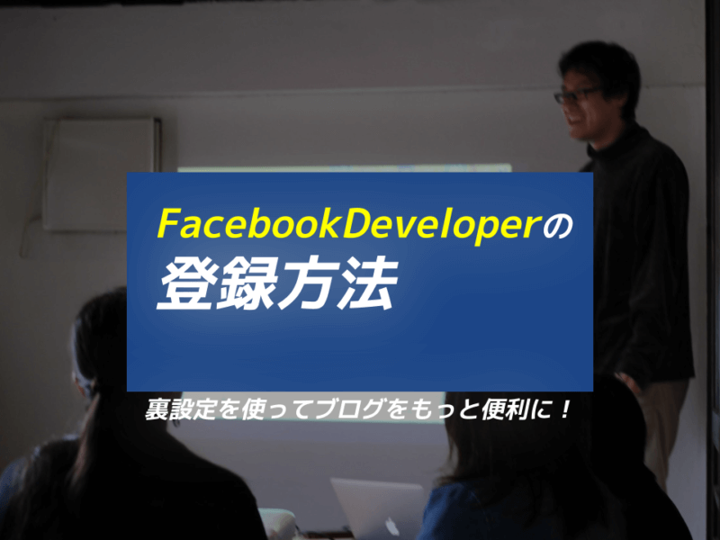 Facebook Developer 登録方法