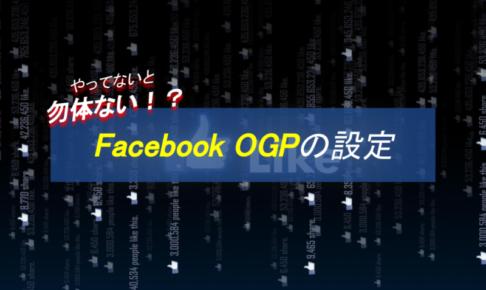 やってないと勿体ない!?Facebook OGPの設定