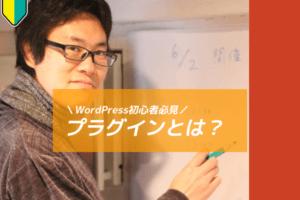WordPress初心者必見!プラグインとは?