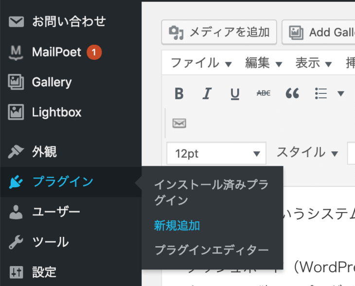 WordPressのプラグインとは:新規追加の画面