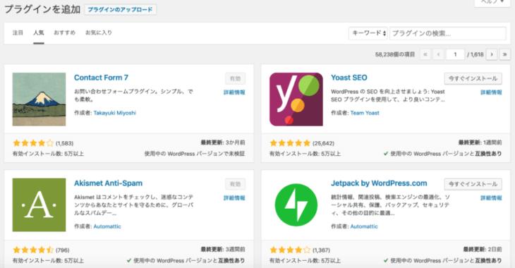 WordPressのプラグインとは:人気プラグイン一覧