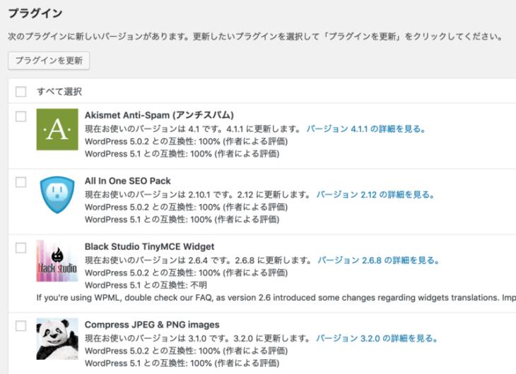 WordPressのプラグインとは:プラグインの更新