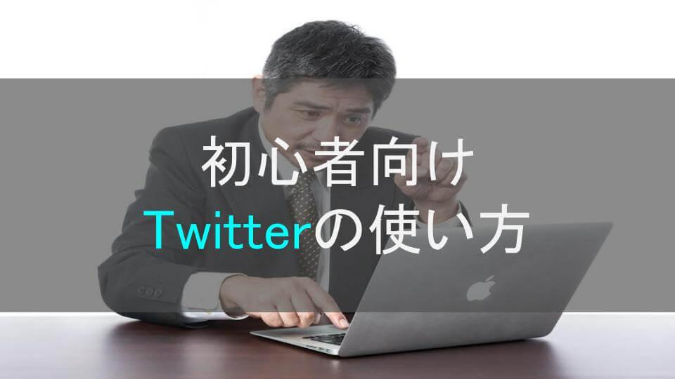 初心者向けTwitterの使い方