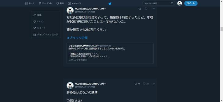 モーメントのツイート