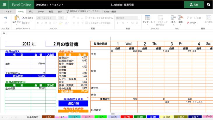 文書作成無料アプリ:ExcelOnlineで作る家計簿