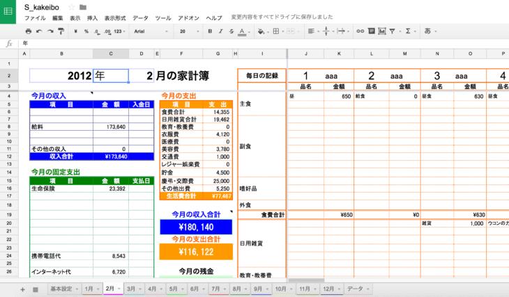 文書作成 無料:Googleスプレッドシートで表示させた家計簿