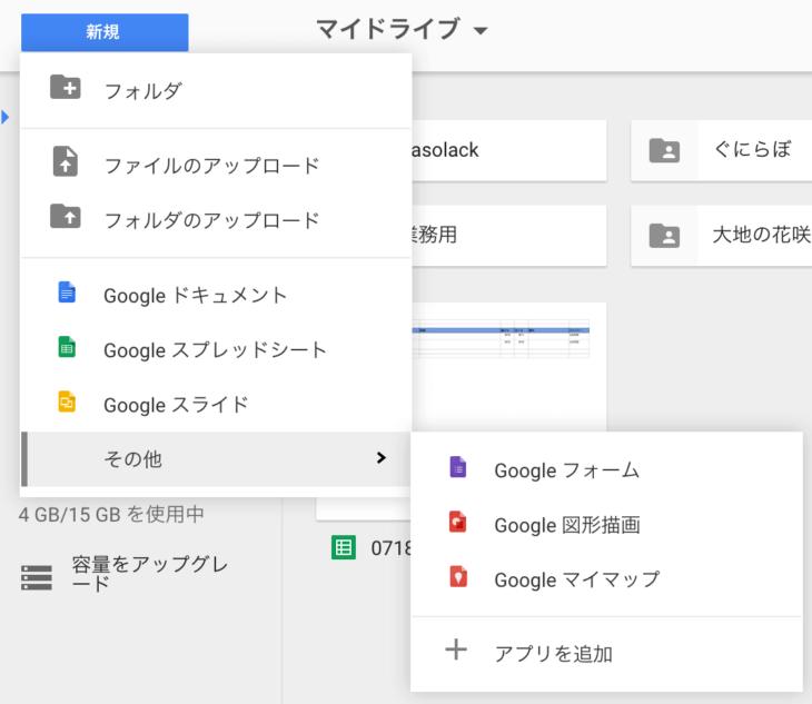 文書作成 無料:Googleドライブの機能