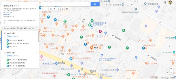 文書作成 無料:Googleマイマップを使って駐車場マップを作ってみた