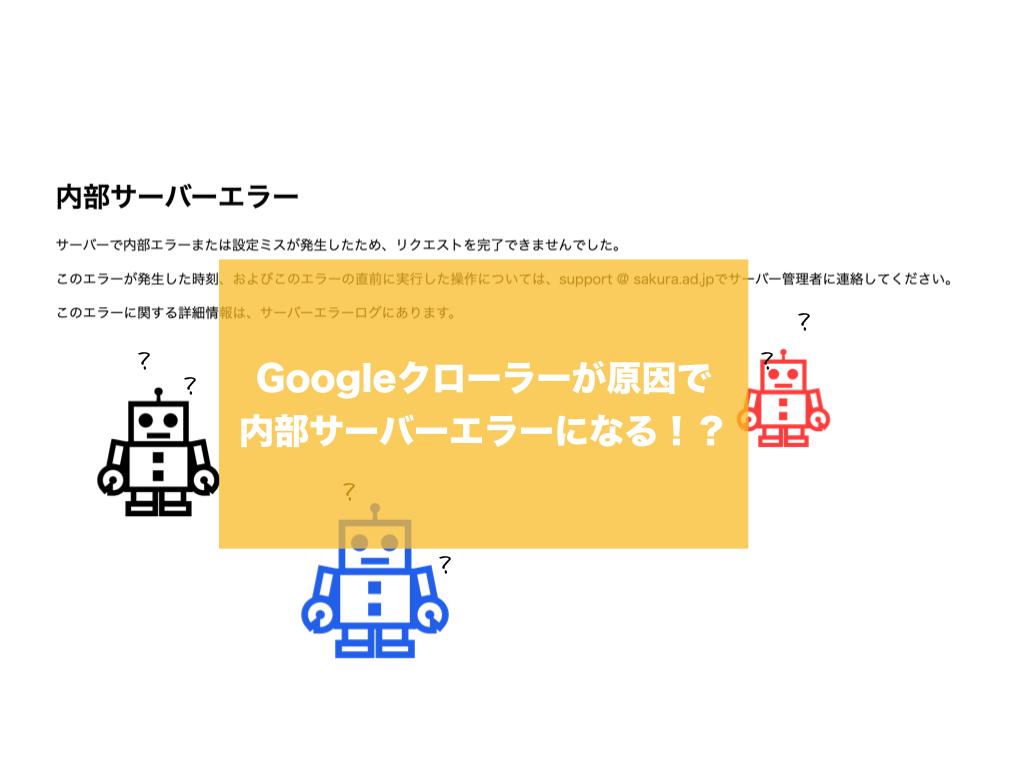 Googleクローラーが原因で内部サーバーエラーになる!?