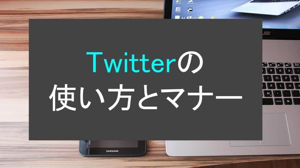 Twitterの使い方とマナー