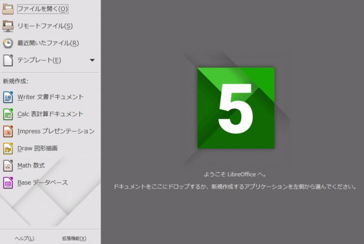 文書作成無料:LibreOffice スタート画面