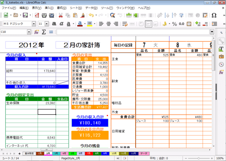 文書作成無料:LibreOfficeの互換性