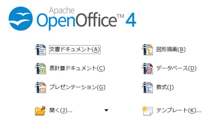文書作成:OpenOfficeスタート画面
