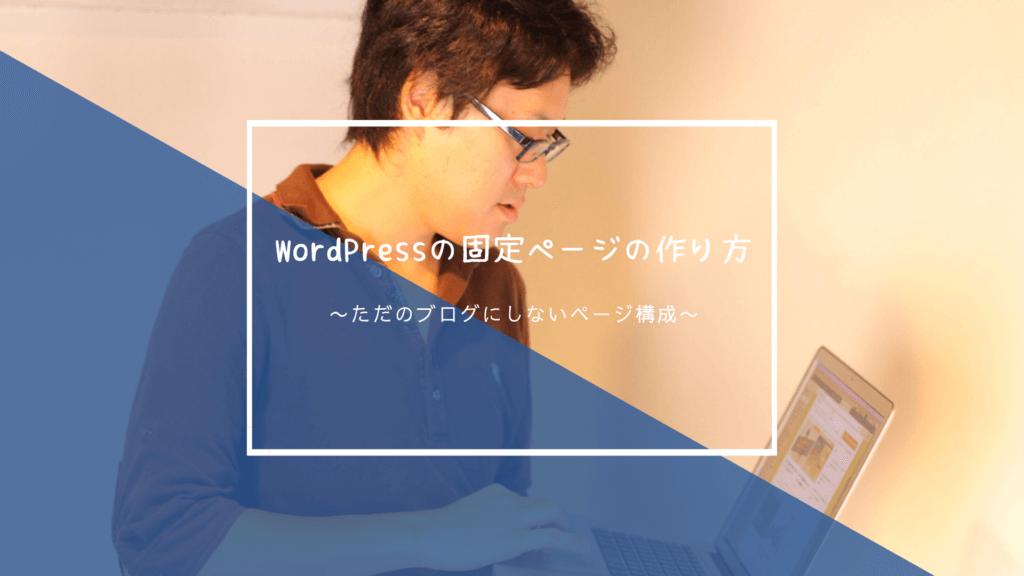 WordPressの固定ページの作り方