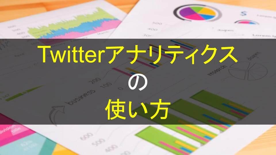 Twitterアナリティクスの使い方