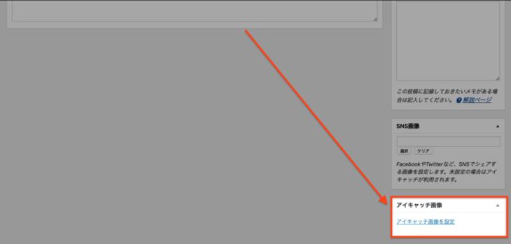 固定ページのアイキャッチ