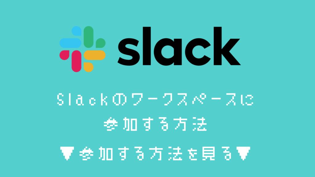 初心者でも安心!Slackのワークスペースに参加する方法