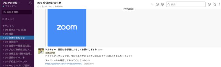 Slackに参加すると自動的にログインするよ!