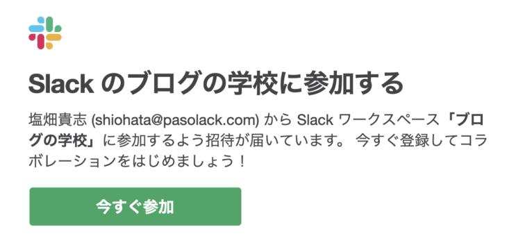 Slackの招待メール