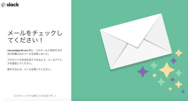Slackの招待メール送信後