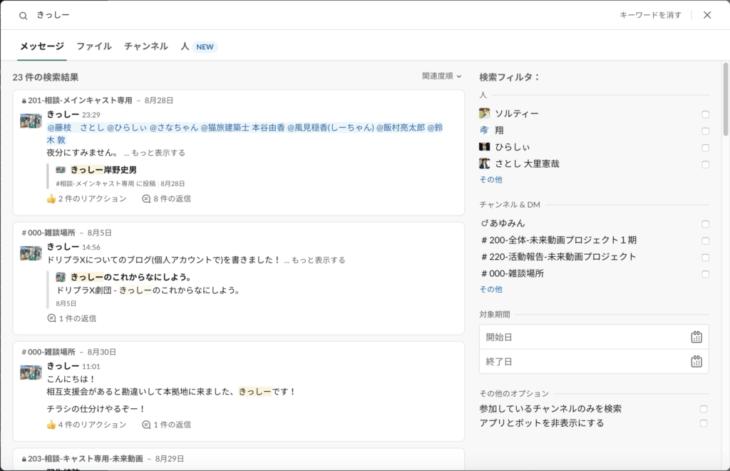 Slackで検索の詳しい使い方