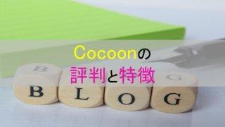 Cocoonの評判と他のテーマとの違い