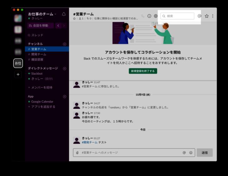 Slack内の検索方法 パソコン
